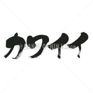 Kawaii in calligraphy Katakana