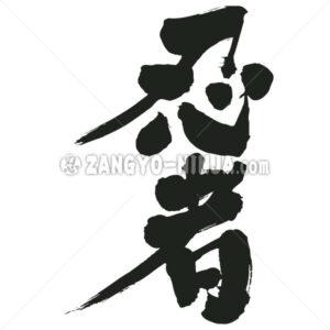 Ninja in kanji - Zangyo-Ninja