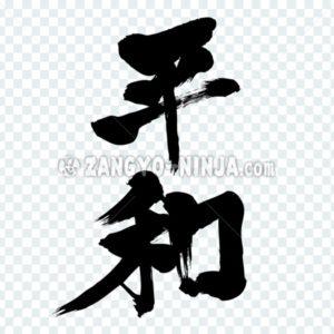 Peace - Zangyo-Ninja