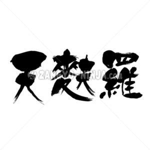 Tempura - Zangyo-Ninja