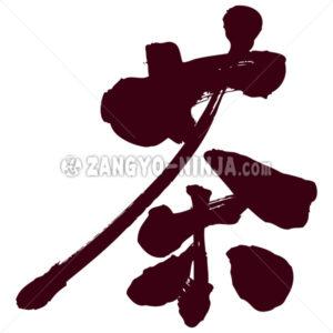 brown in kanji ZangyoNinja