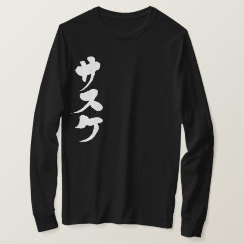 f85f6a20 Katakana] Sasuke (white text) T-Shirt | example | Zangyo-Ninja