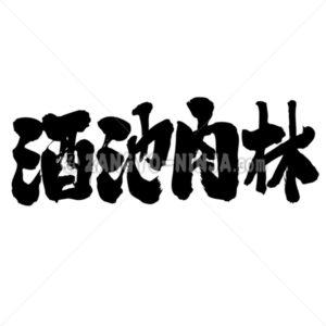 prodigal feast - Zangyo-Ninja